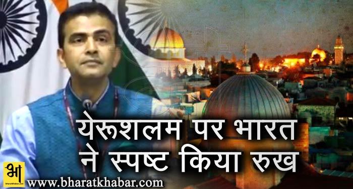 yarushalem येरूशलम पर भारत ने स्पष्ट किया रुख, कहा-हमारा रुख कोई तीसरा देश नहीं करेगा तय