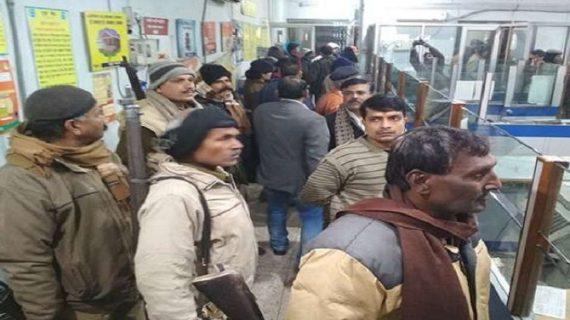 बिहार: समस्तीपुर में बैंक कर्मचारियों को बनाया बंधक, बदमाश 52 लाख रुपये लेकर फरार