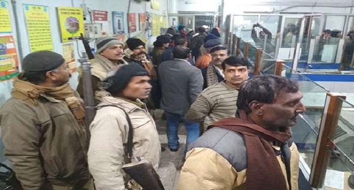 04 01 2018 bank बिहार: समस्तीपुर में बैंक कर्मचारियों को बनाया बंधक, बदमाश 52 लाख रुपये लेकर फरार