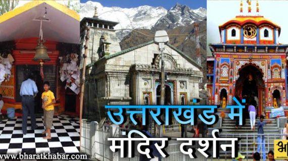 उत्तराखंड में मंदिरों के दर्शन से मिलेगी शांति, ये है प्रसिद्ध मंदिर