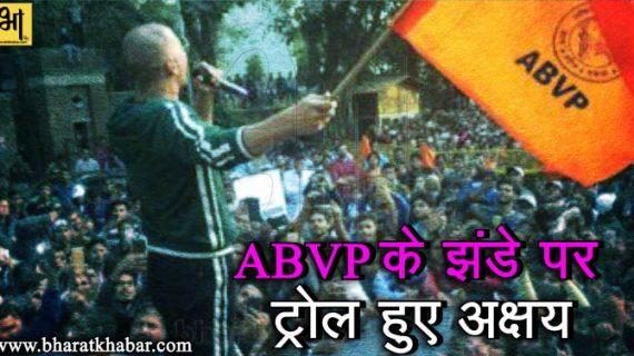 एबीवीपी का झंडा हाथ में लेकर प्रमोशन पर निकले अक्षय हुए ट्रोल