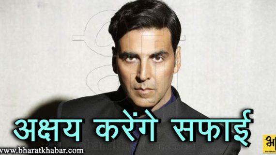 मुंबई में स्वच्छता का प्रचार करेंगे खिलाड़ी कुमार
