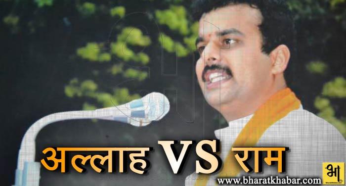 allah vs ram बीजेपी विधायक के बिगड़े बोल,चुनाव कांग्रेस-बीजेपी के बीच नहीं राम-अल्लाह के बीच
