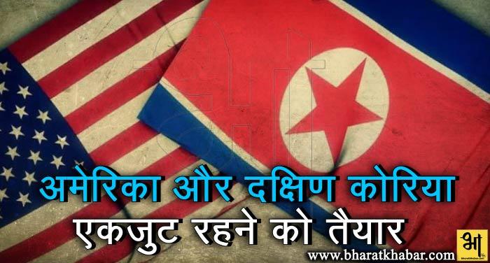 अमेरिका और दक्षिण कोरिया एकजुट रहने पर सहमत