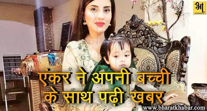 पाकिस्तान: एंकर ने अपनी बच्ची को साथ लेकर पढ़ी रेप की खबर, वीडियो हुआ वायरल