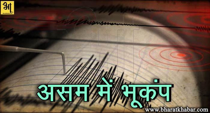 asam असम में महसूस हुए भूकंप के झटके, तीव्रता 5.2 दर्ज