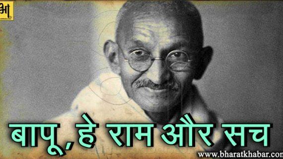 बापू की 70वीं पुण्यतिथी, 'हे राम' का वो सच