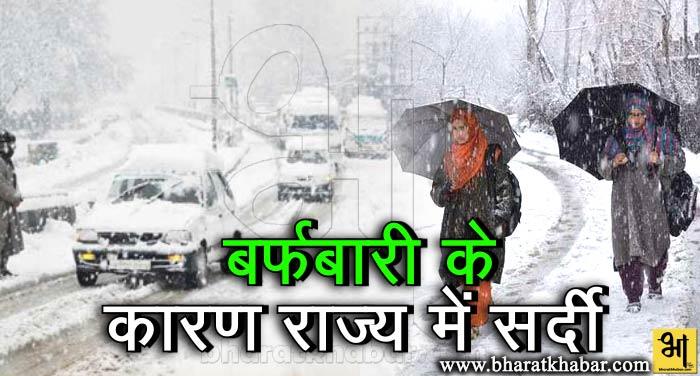 बर्फबारी और सर्द हवाओं के कारण राज्य में सर्दी