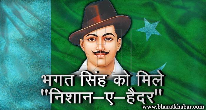 bhagat singh पाकिस्तान में उठी मांग, भगत सिंह को मिले 'निशान-ए-हैदर'