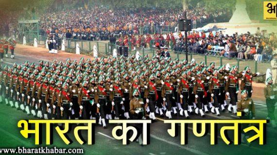 भारत मना रहा 69वां गणतंत्र, कैसे लागू हुआ था संविधान