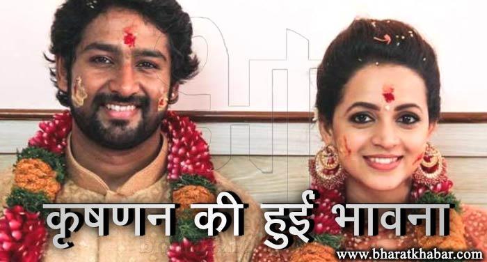 एक दुसरे के हुए भावना और कृष्णन, मंदिर में रचाई शादी