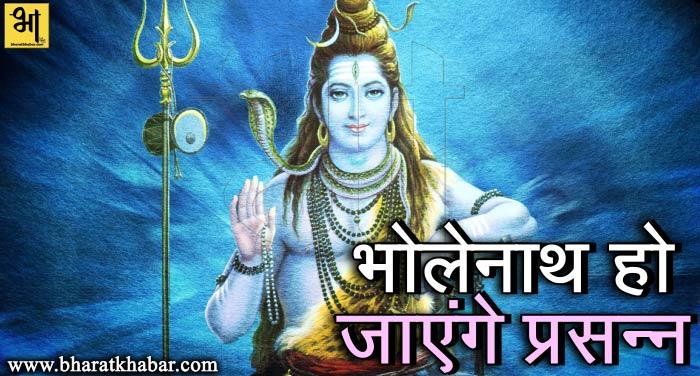bholenath भगवान शिव हो जाएंगे झट से प्रसन्न, करें ये उपाय