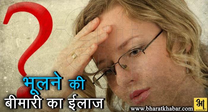 bhulna आप को भी है भूलने की बीमारी, करें ये उपाय