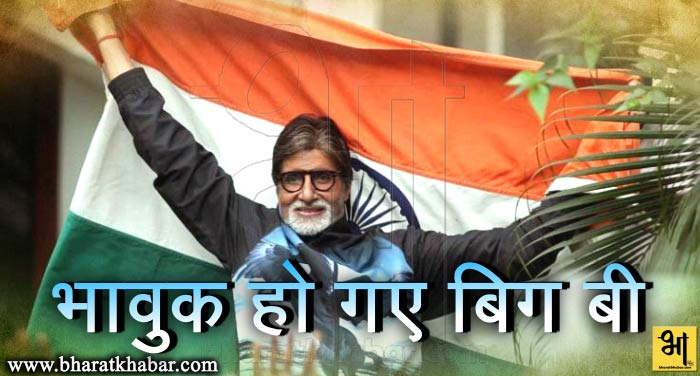 गणतंत्र दिवस की परेड देखकर भावुक हो गए अमिताभ बच्चन