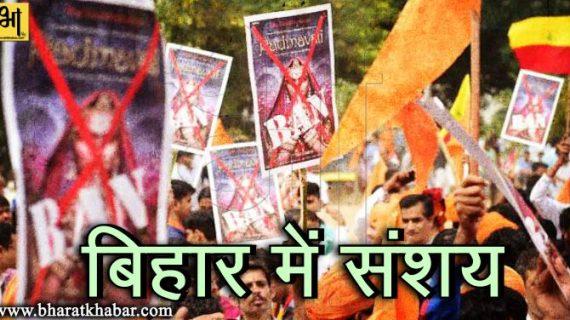 बिहार में रिलीज होगी या नहीं पद्मावत, संशय बरकरार