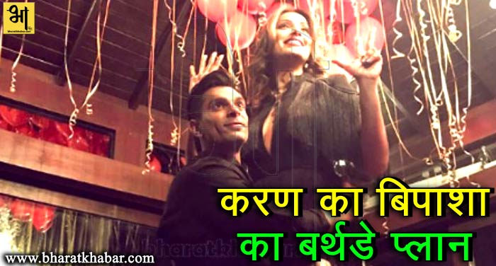 करण सिंह ग्रोवर ने इस अंदाज में मनाया अपनी वाइफ बिपाशा का जन्मदिन