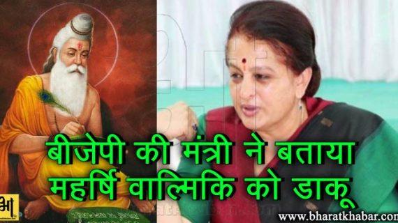 बीजेपी के मंत्री ने बताया महर्षि वाल्मीकि को डाकू, कांग्रेस ने मांग इस्तीफा