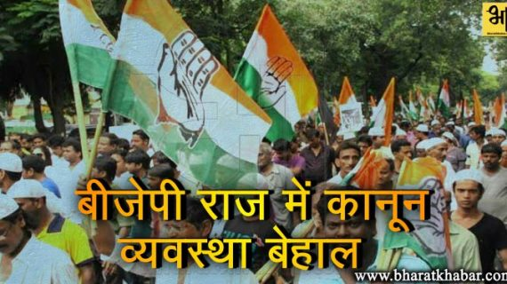 भाजपाई राज में क़ानून व्यवस्था बेहाल: कांग्रेस