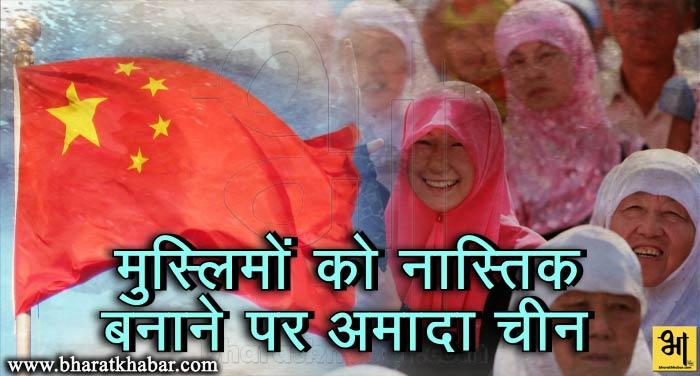 chin 1 चीन ने जारी किया सर्कुलर, मुस्लिमों को नास्तिक बनने को कहा