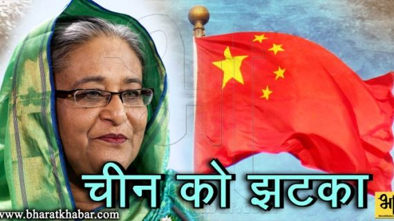 चीन को लगा झटका, बांग्लादेश ने हाईवे प्रोजेक्ट को किया रद्द