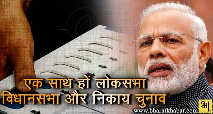 एक साथ हों लोकसभा, विधानसभा और नगर निकायों के चुनाव: प्रधानमंत्री मोदी