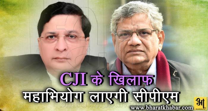 cji विपक्षी दल एनसीपी, लेफ्ट और कांग्रेस ला सकते हैं सीजेआई दीपक मिश्रा के खिलाफ महाभियोग