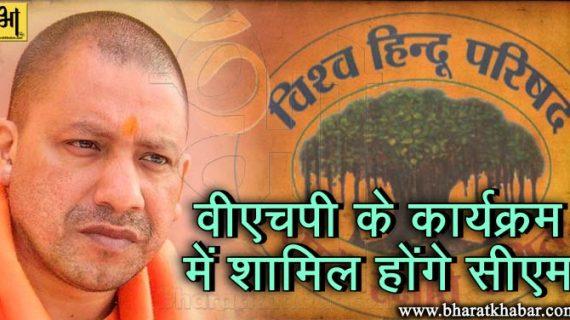 विश्व हिंदू परिषद के कार्यक्रम में शामिल होंगे सीएम योगी आदित्यनाथ