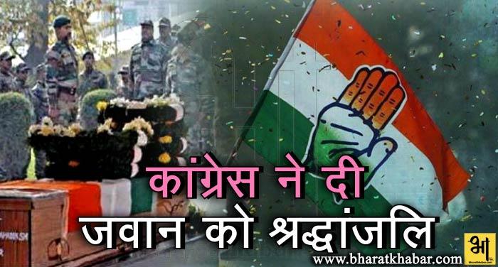 कांग्रेस ने जम्मू में शहीद जवान को दी श्रद्धांजलि