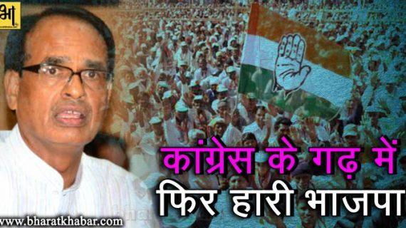 विधानसभा चुनाव से पहले शिवराज को झटका, राघौगढ़ निकाय चुनाव में हारी भाजपा