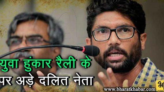 पुलिस ने नहीं दी इजाजत, फिर भी युवा हुंकार रैली के पर अड़े दलित नेता