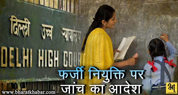 High Court inquiry fake appointment, teacher