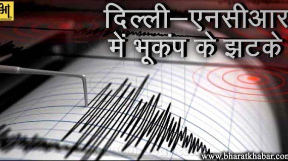 दिल्ली-NCR में भूकंप के झटके, रिएक्टर पैमाने पर तीव्रता 6.2 मापी गई