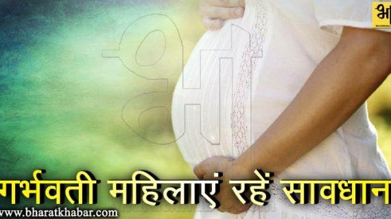 चंद्र ग्रहण से गर्भवती महिलाओं को रहना है सावधान, ऐसे करें बचाव