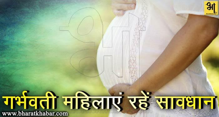garbhvati mahila rhe savdhan चंद्र ग्रहण से गर्भवती महिलाओं को रहना है सावधान, ऐसे करें बचाव