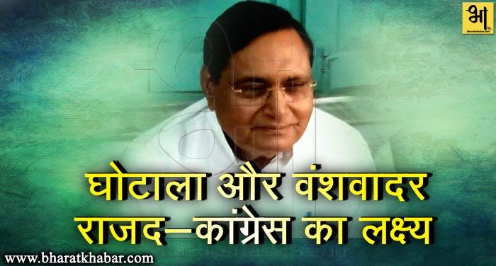घोटाला और वंशवादर राजद-कांग्रेस का लक्ष्य: राजीव रंजन