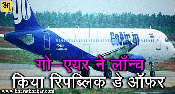 गो-एयर ने लॉन्च किया 'रिपब्लिक डे ऑफर', 726 रूपये में देगा हवाई टिकट