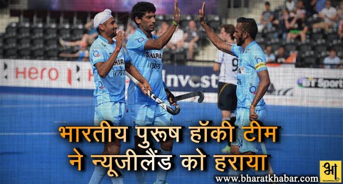 भारतीय पुरूष हॉकी टीम ने न्यूजीलैंड को 3-1 से हराया