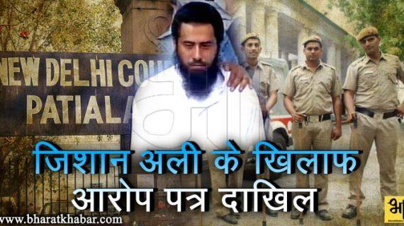 अल-कायदा के संदिग्ध जिशान अली के खिलाफ आरोप पत्र दाखिल