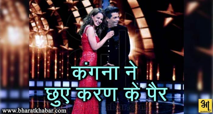 रोहित शेट्टी के कहने पर कंगना ने छू लिए करण के पैर