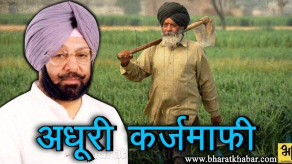 पंजाब सरकार की अधूरी कर्जमाफी, किसानों को भरना पड़ेगा ब्याज