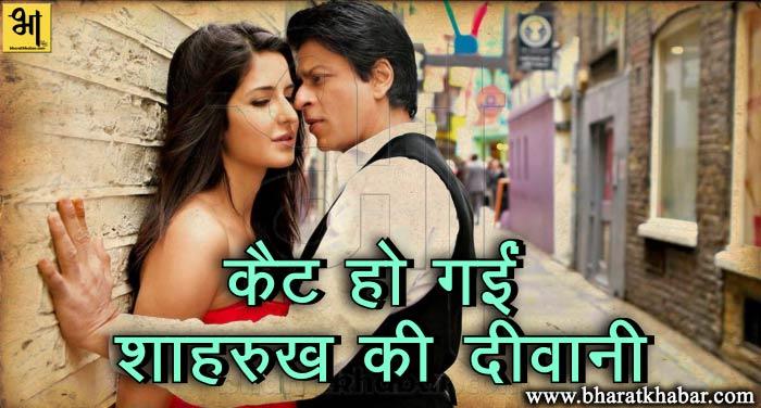 शाहरुख की तारीफ करते नहीं थक रहीं कैटरीना, कह दी इतनी बड़ी बात