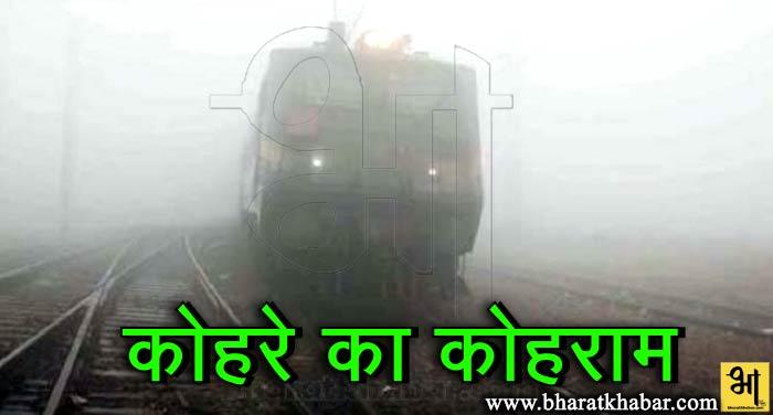 kohara कोहरे ने मचाया कोहराम, 35 ट्रेनें लेट, फ्लाइट पर पड़ा असर