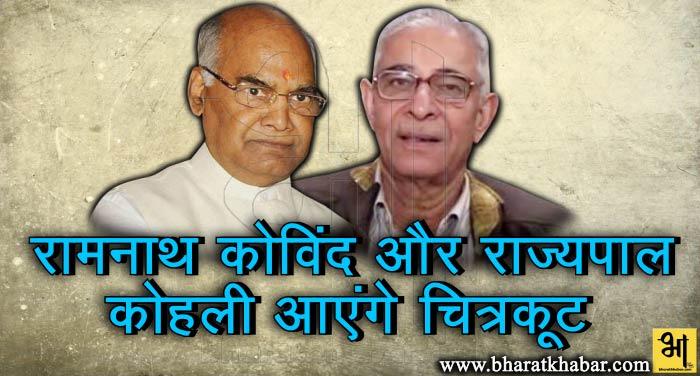 राष्ट्रपति रामनाथ कोविंद और राज्यपाल कोहली सोमवार को आएंगे चित्रकूट