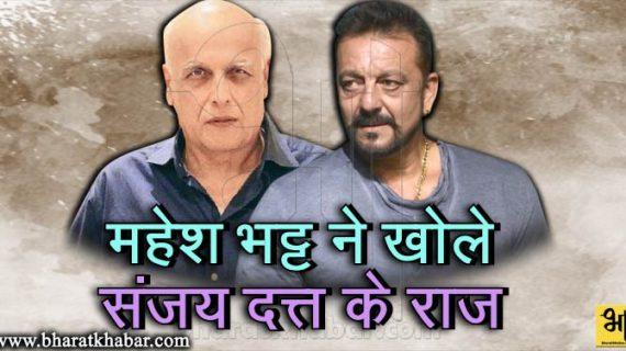 महेश भट्ट ने संजय दत्त के खोले राज, कहा शराब ही उसके लिए थी माउथवॉश