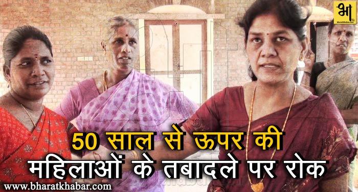 50 साल से ऊपर की महिलाओं के तबादले पर लगे रोक: ठाकुर प्रह्लाद