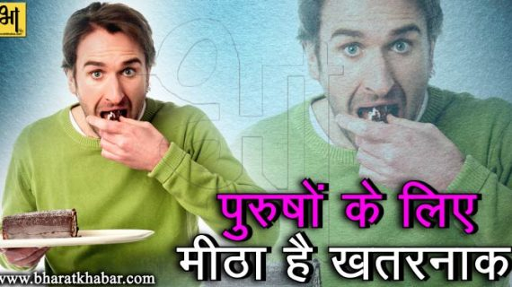 अगर पुरुष खाते हैं ज्यादा मीठा तो हो सकती है ये बीमारी