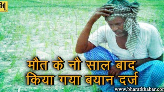 जमीन घोटाला: नौ साल पहले मृत किसान का पुलिस ने बयान किया दर्ज