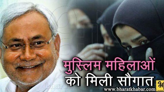 बिहार सरकार का मुस्लिम महिलाओं को तोहफा, सहायता राशि को किया दोगुना