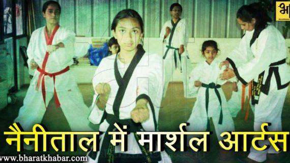 नैनीताल में ताइक्वांडो सीख रहे बच्चे, बढ़ रहा मार्शल आर्टस का क्रेज