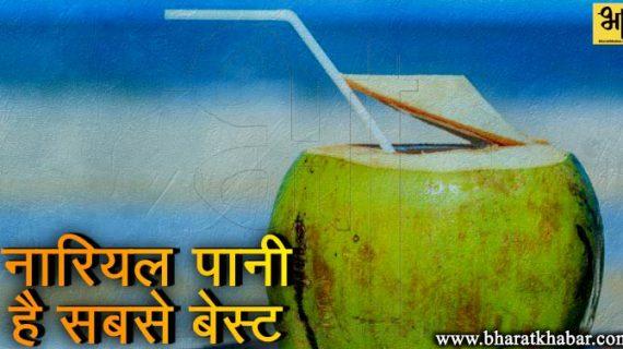 नारियल पानी के जान लेंगे ये फायदे तो रोज करेंगे सेवन